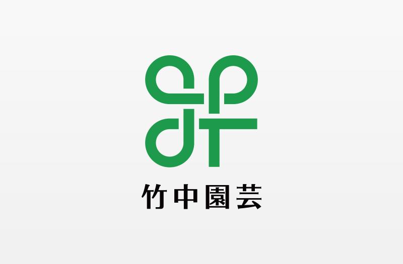 竹中園芸ロゴ
