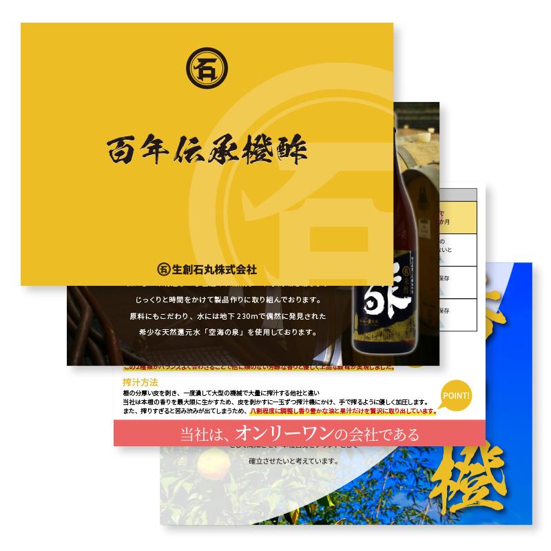 生創石丸株式会社(商談会、展示会用)