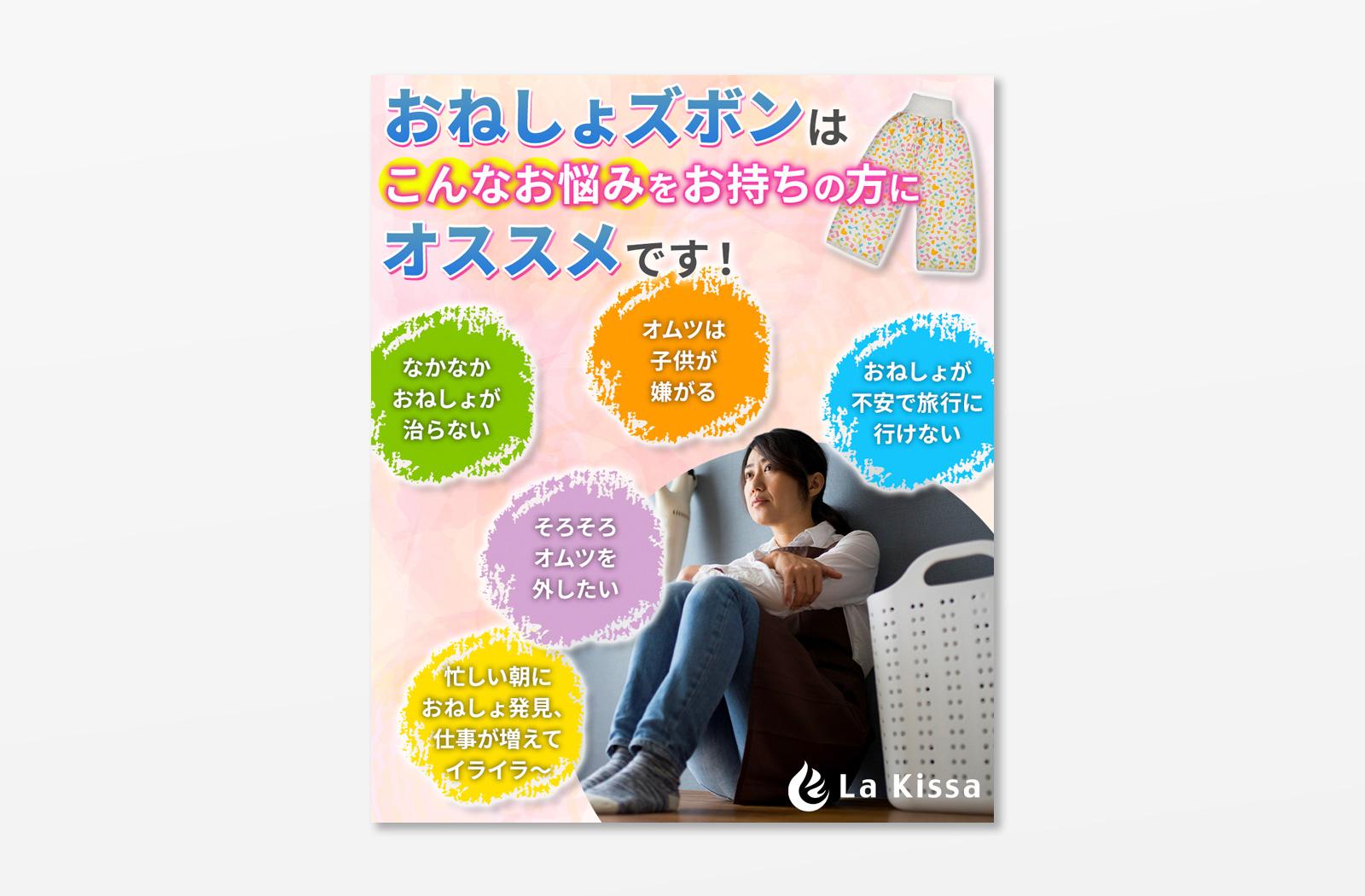 Amazon(アマゾン)商品カタログ(おねしょズボン)
