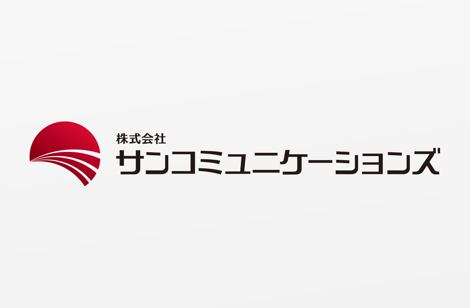 株式会社サンコミュニケーションズ