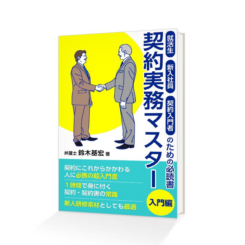 契約実務マスター(入門編)