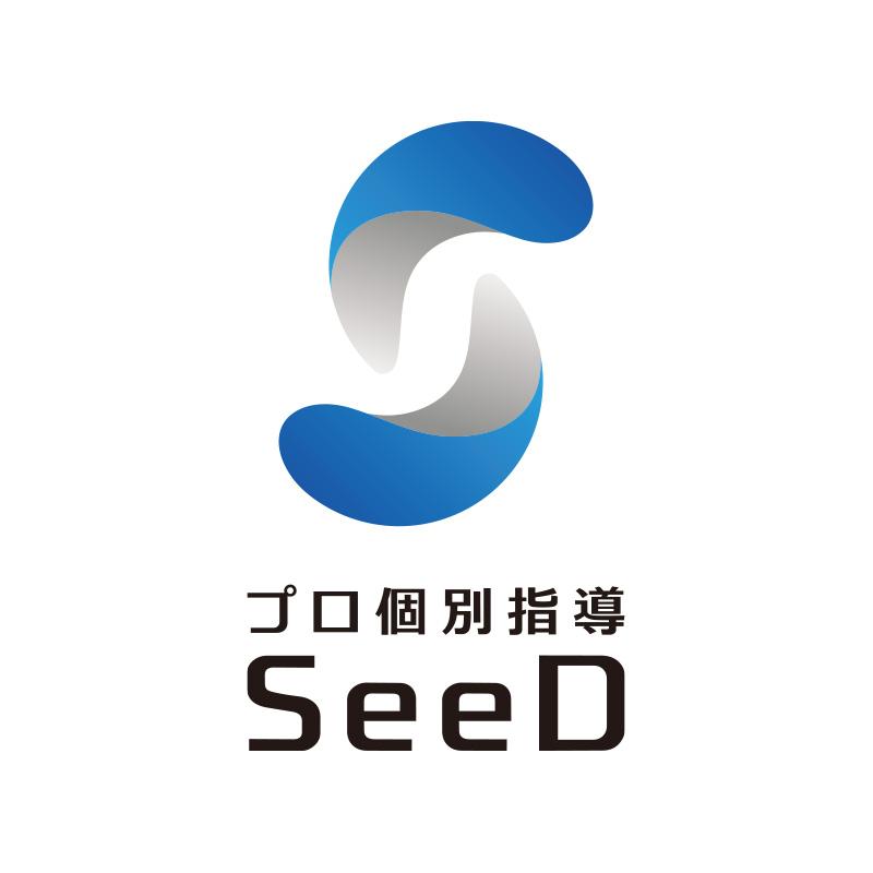プロ個別指導 SeeD ロゴ