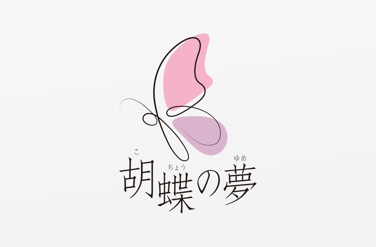 胡蝶の夢 ロゴ