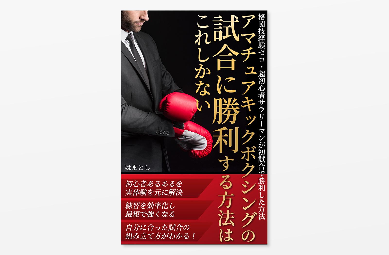 アマチュアキックボクシングの試合に勝利する方法はこれしかない
