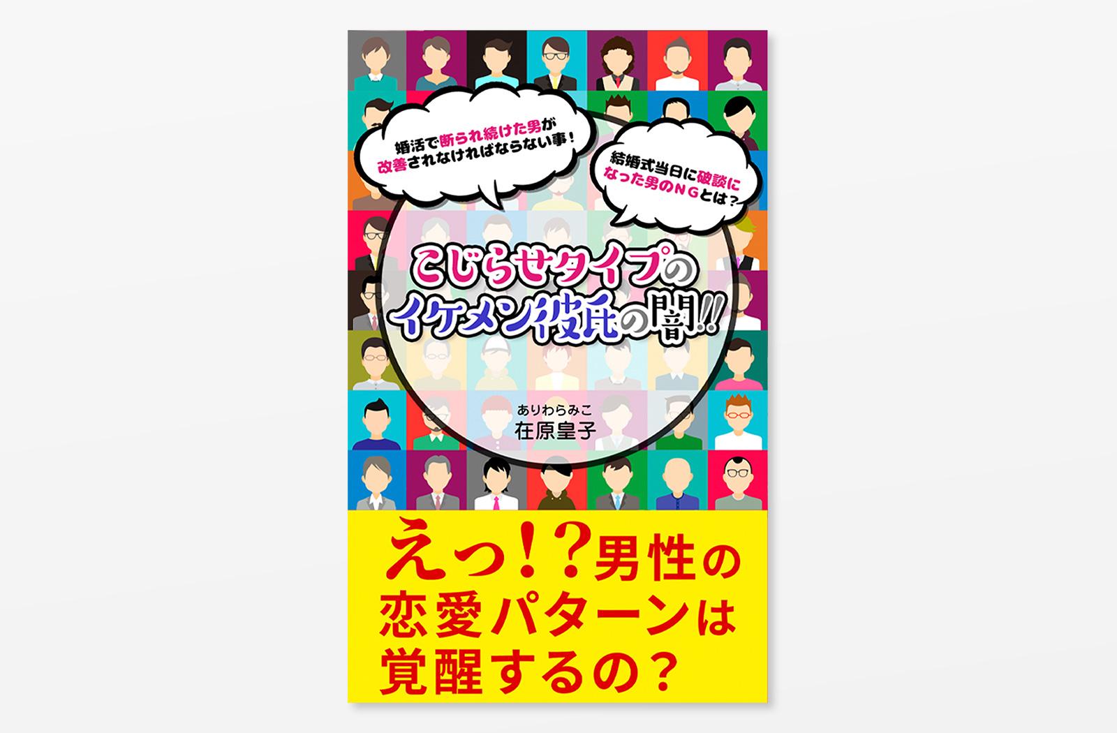 こじらせタイプのイケメン彼氏の闇!!