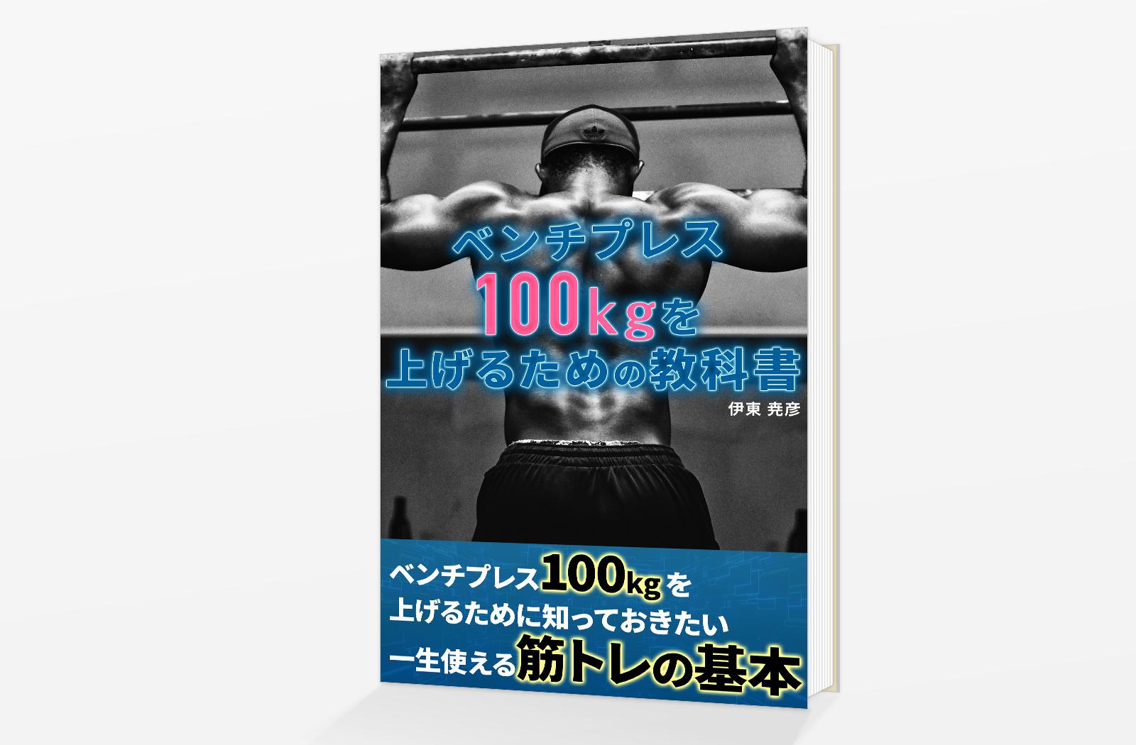 ベンチプレス100kgを上げるための教科書1