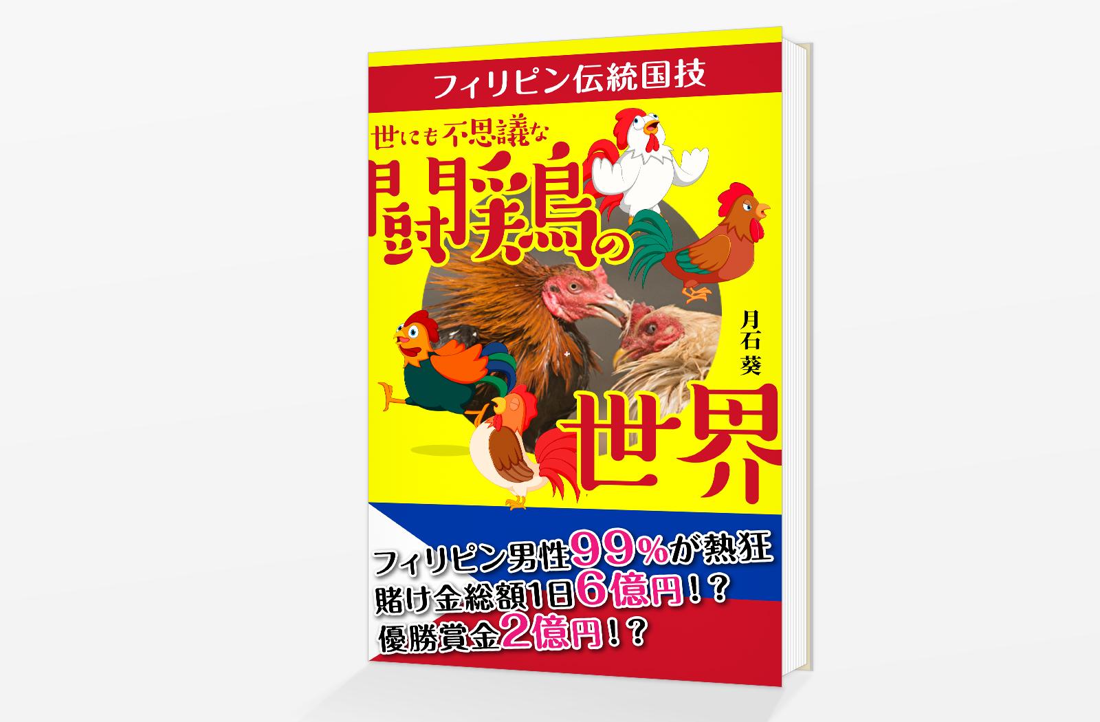 世にも不思議な闘鶏の世界--フィリピン男性99%が熱狂するフィリピン伝統国技1