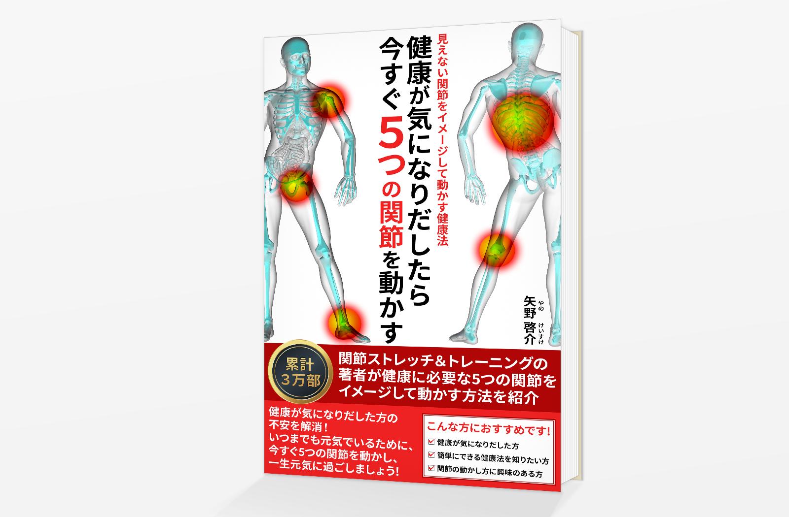 健康が気になりだしたら今すぐ5つの関節を動かす