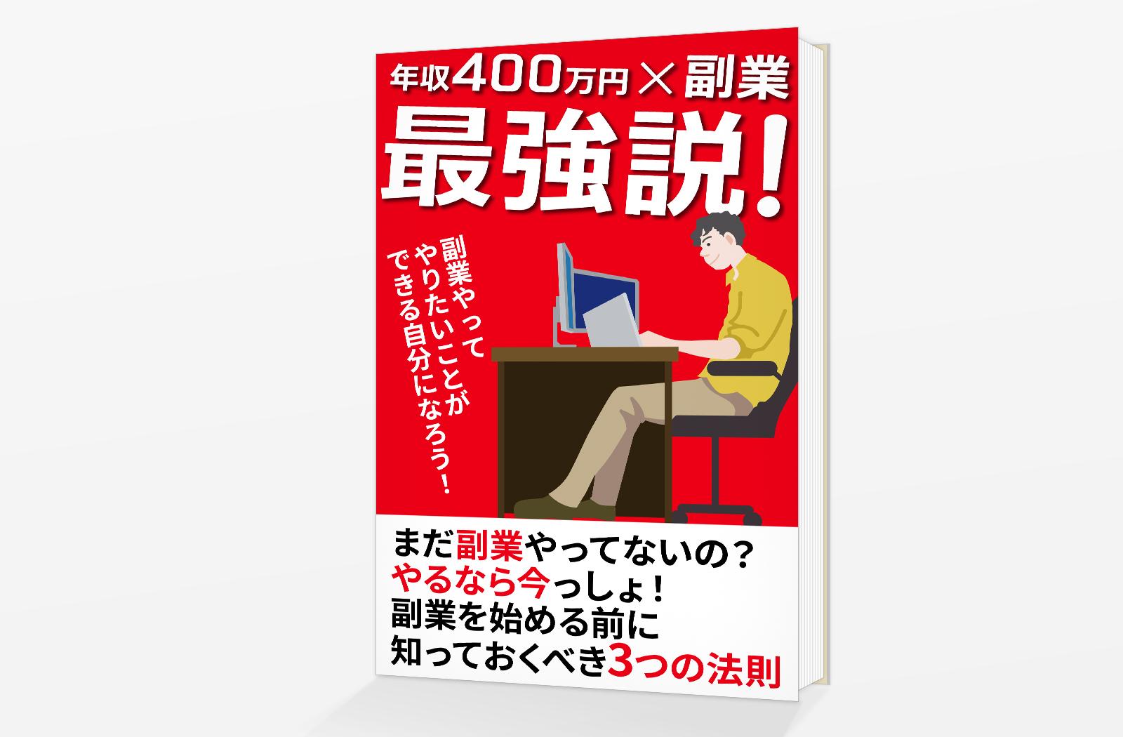 年収400万円 x 副業 最強説!年収400万円 x 副業 最強説!