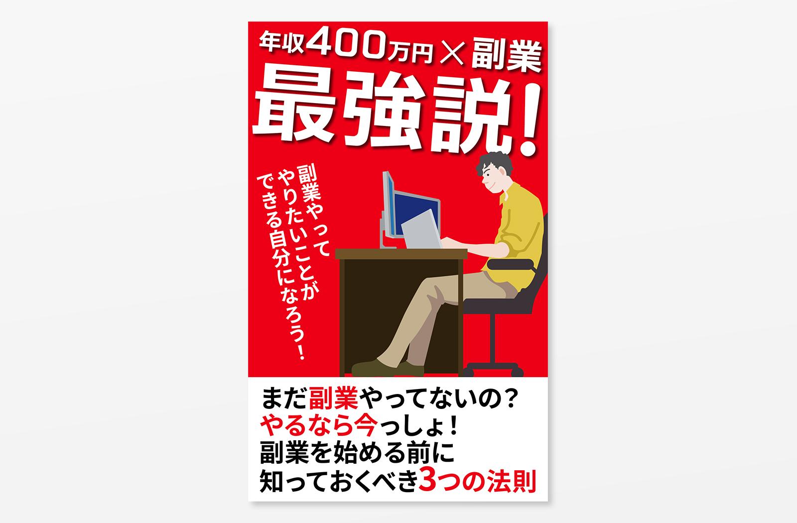 年収400万円 x 副業 最強説!