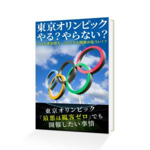 東京オリンピックやる?やらない?1