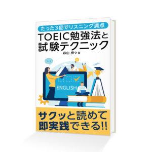 TOEIC勉強法と試験テクニック