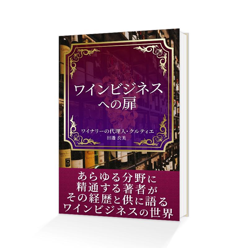 Kindle電子書籍「ワインビジネスへの扉」