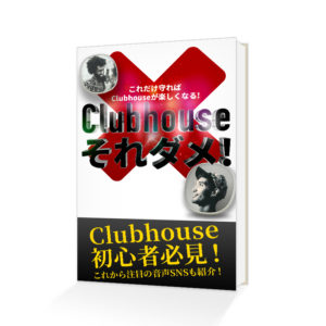 Clubhouse それダメ!