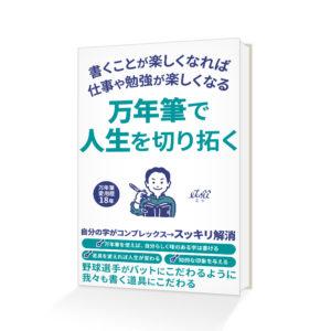 Kindle電子書籍「万年筆で人生を切り拓く: 書くことが楽しくなれば、仕事や勉強が楽しくなる (悦出版)」の表紙デザイン
