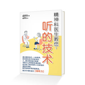 Kindle電子書籍「精神科医生教您,听的技术」の表紙デザイン