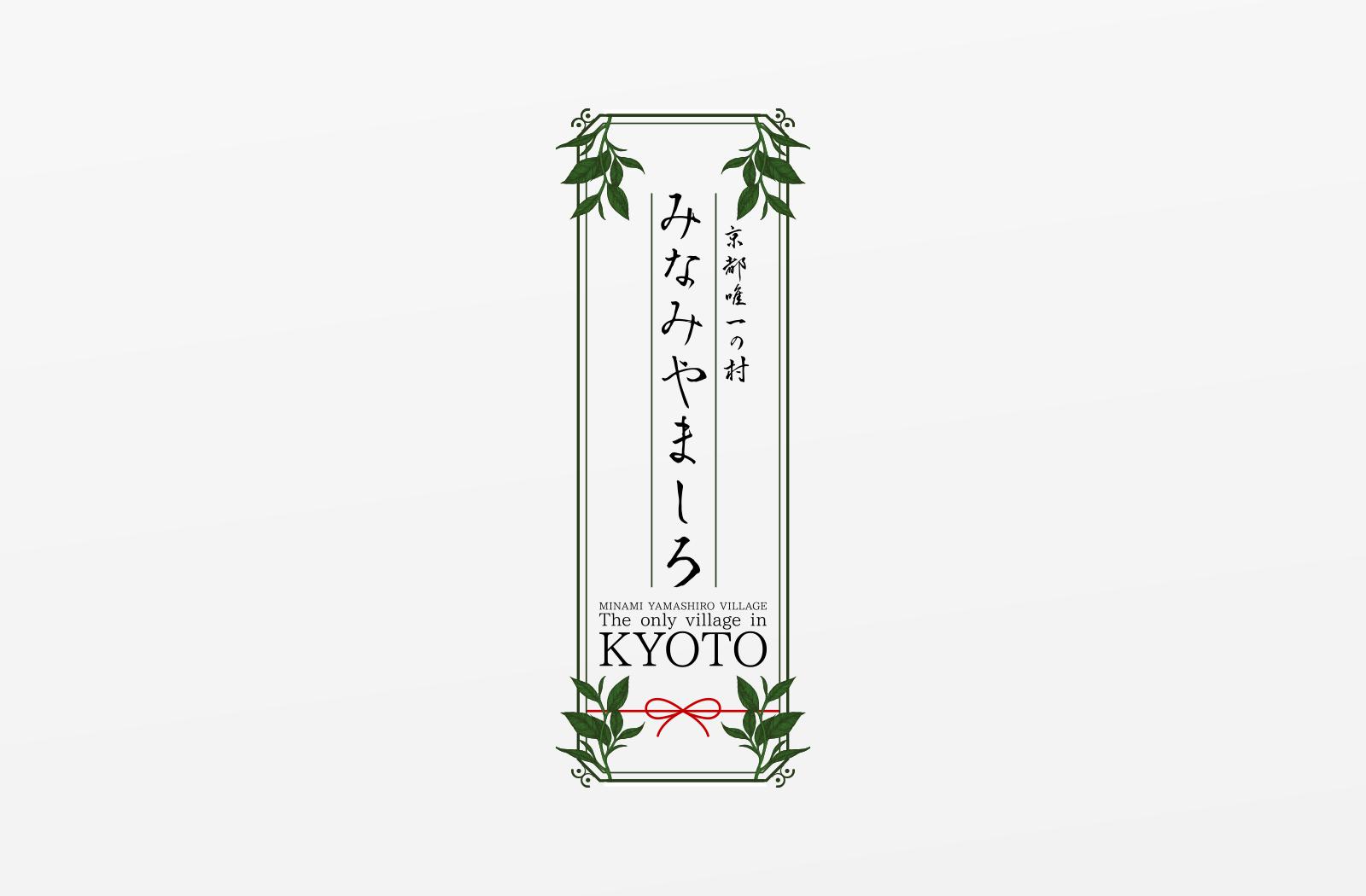 南山城村 ロゴデザイン
