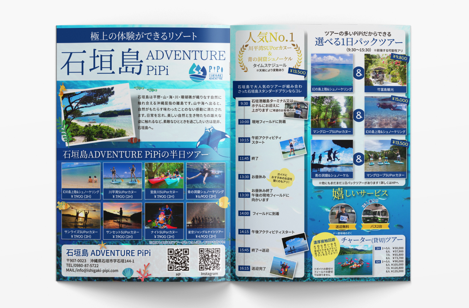 ADVENTURE PiPi様 WEBカタログデザイン