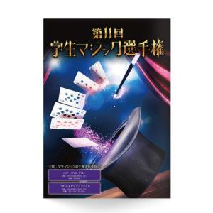 第11回学生マジック選手権のポスターデザイン