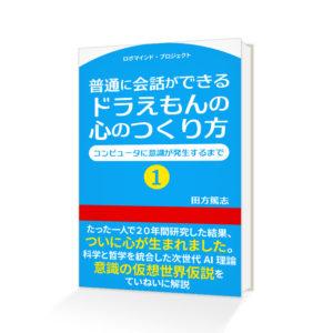 Kindle電子書籍「普通に会話ができる ドラえもんの心のつくり方1: コンピュータに意識が発生するまで」の表紙デザイン