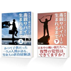 Kindle電子書籍「毒親サバイバーが生まれるまで(上)(下)」の表紙デザイン