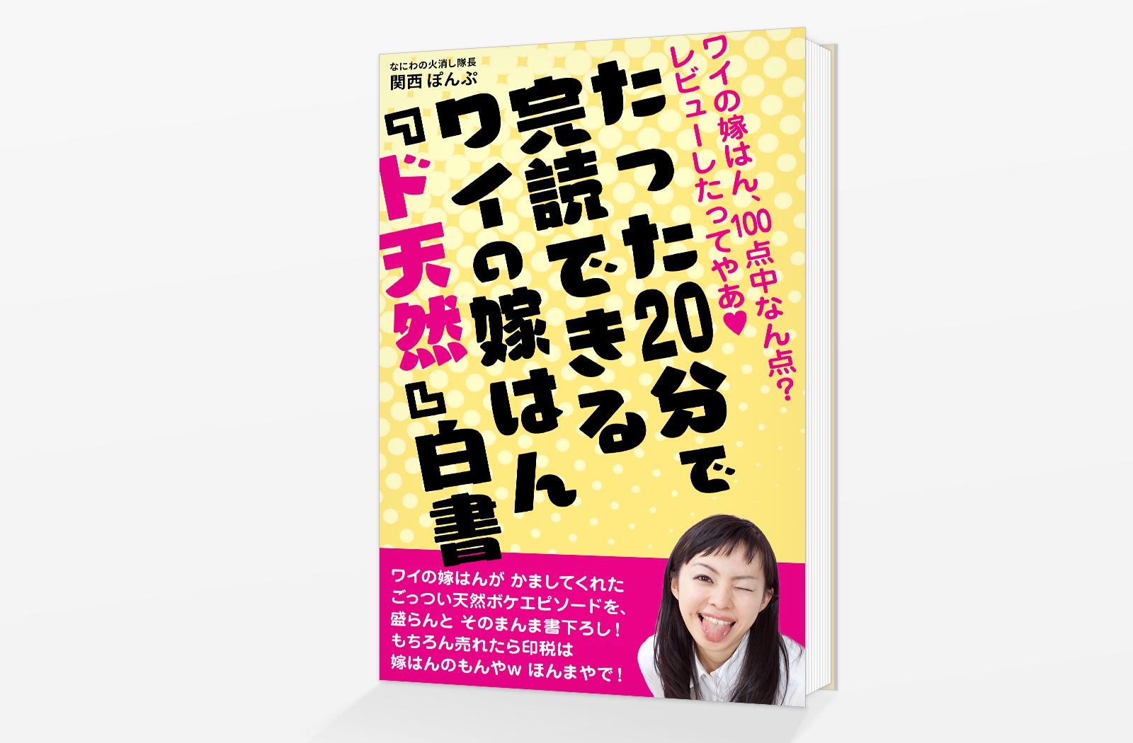 Kindle電子書籍「たった20分で完読できる ワイの嫁はん『ド天然』白書: ワイの嫁はん何点?レビューで点数つけたって!」の表紙デザイン