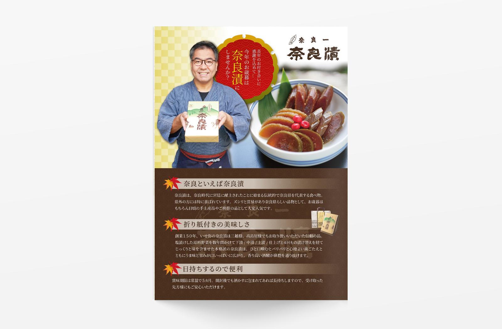 奈良一奈良漬 いせ弥様の江戸東京コーヒーのカタログデザイン