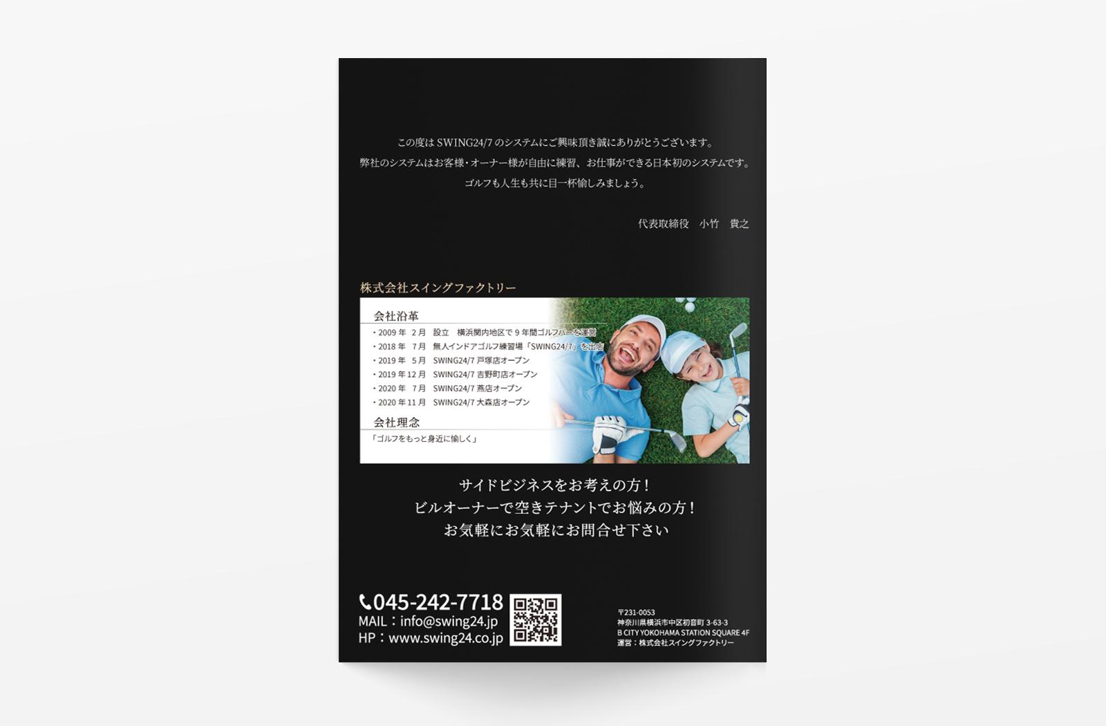 swing24/7様のカタログデザイン