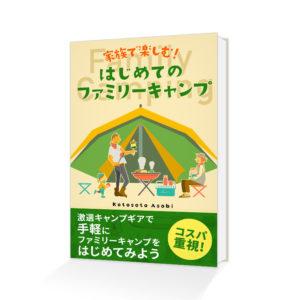 電子書籍(Kindle)「家族で楽しむ!はじめてのファミリーキャンプ: 予算10万円で揃える!激選キャンプギアで手軽にファミリーキャンプをはじめてみよう」