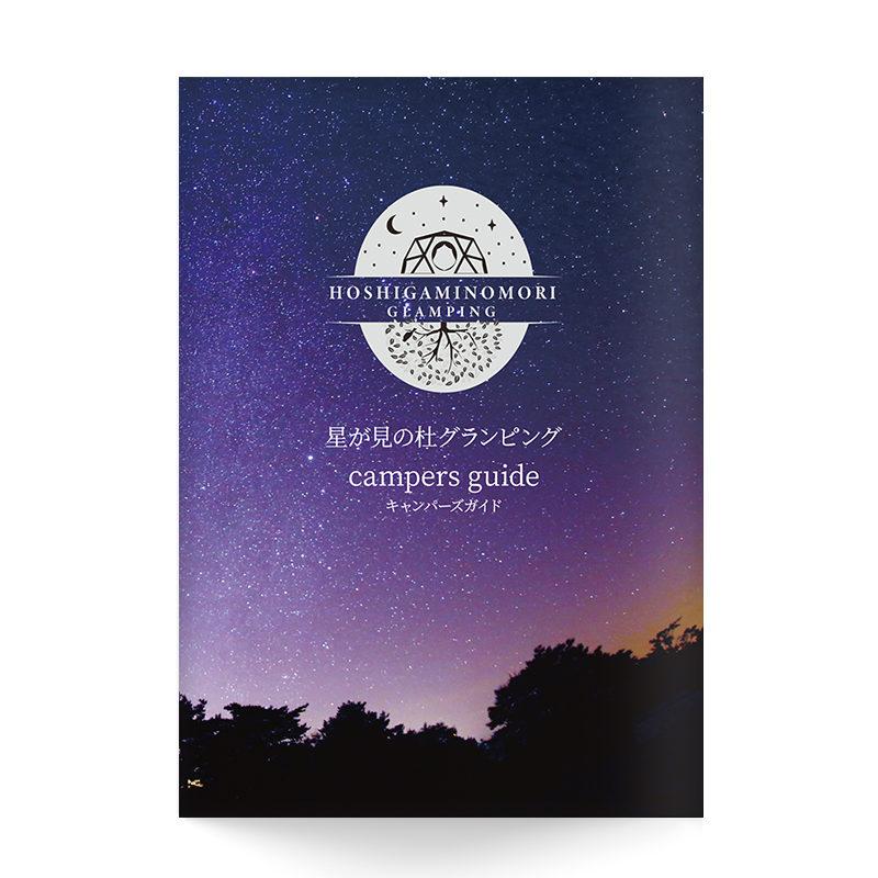 星が見の杜グランピング 様のキャンパーズガイドパンフレットデザイン