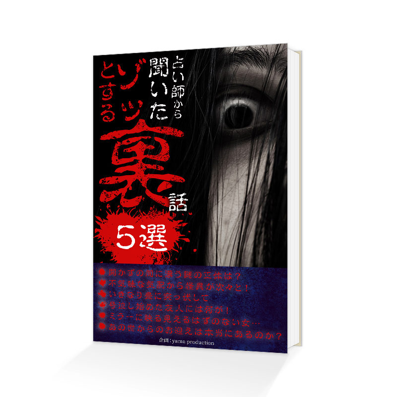 Kindle電子書籍「占い師から聞いたゾッとする裏話5選」の表紙デザイン