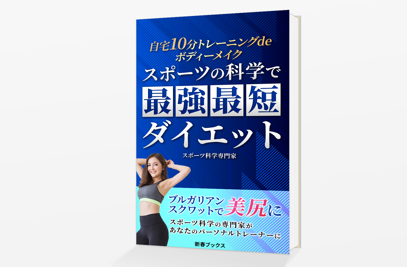 Kindle電子書籍「スポーツの科学で最強最短ダイエット: 自宅10分 トレーニングdeボディメイク」の表紙デザイン