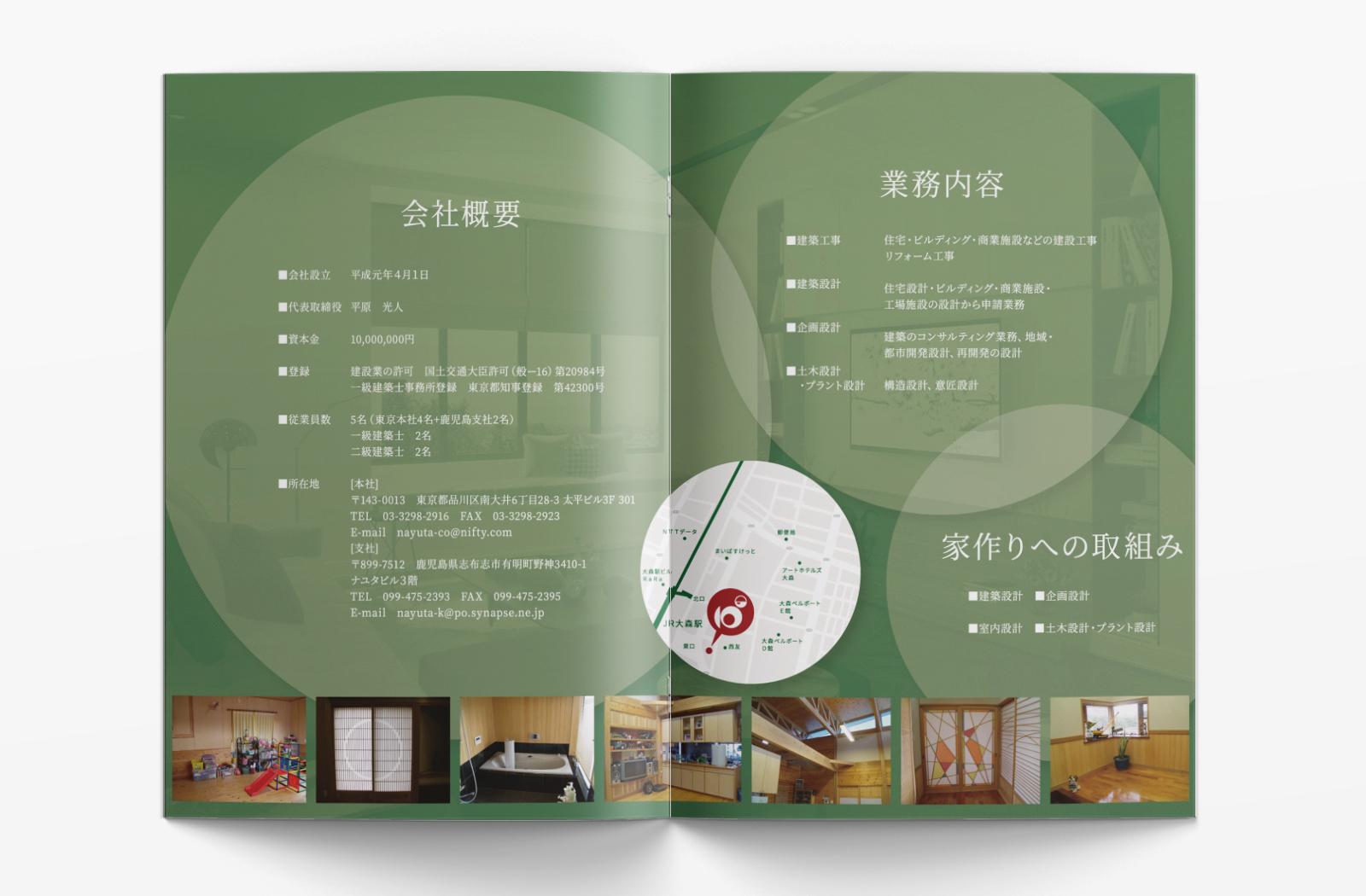 ナユタ一級建築士事務所様のパンフレットデザイン