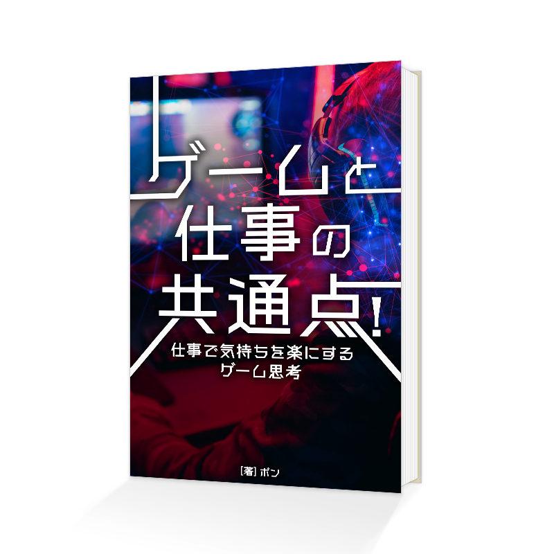 Kindle電子書籍「ゲームと仕事の共通点!: 仕事で気持ちを楽にするゲーム思考」の表紙デザイン