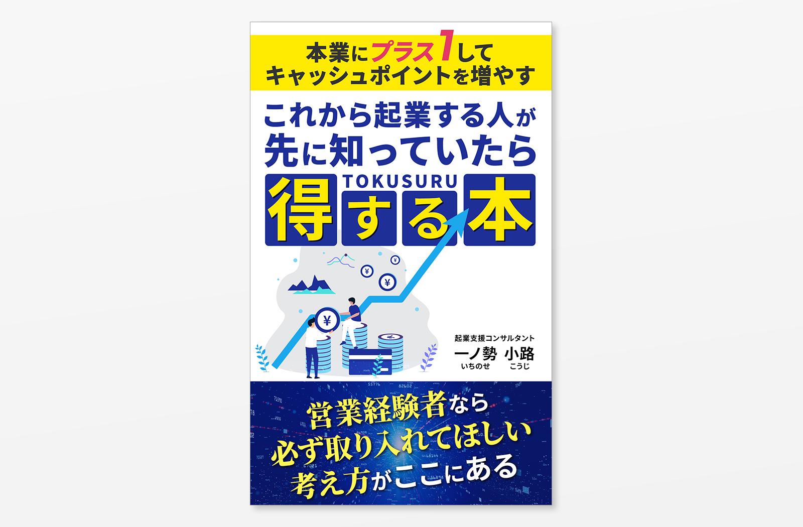 Kindle電子書籍「これから起業する人が先に知っていたら得する本」の表紙デザイン
