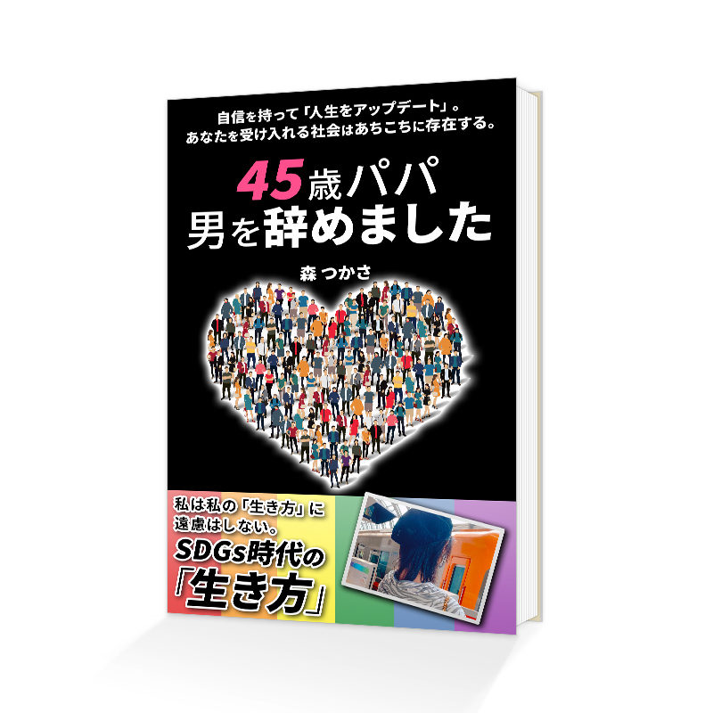Kindle電子書籍「45歳パパ 男を辞めました」の表紙デザイン LGBTQ