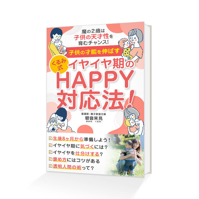 Kindle電子書籍「子供の才能を伸ばす〜くるみ式 イヤイヤ期のHAPPY対応法!: 魔の2歳は 子供の天才性を育むチャンス!」の表紙デザイン