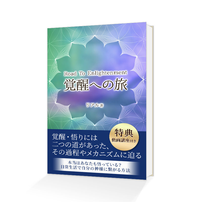 Kindle電子書籍「覚醒への旅: road to enlightenment」の表紙デザイン