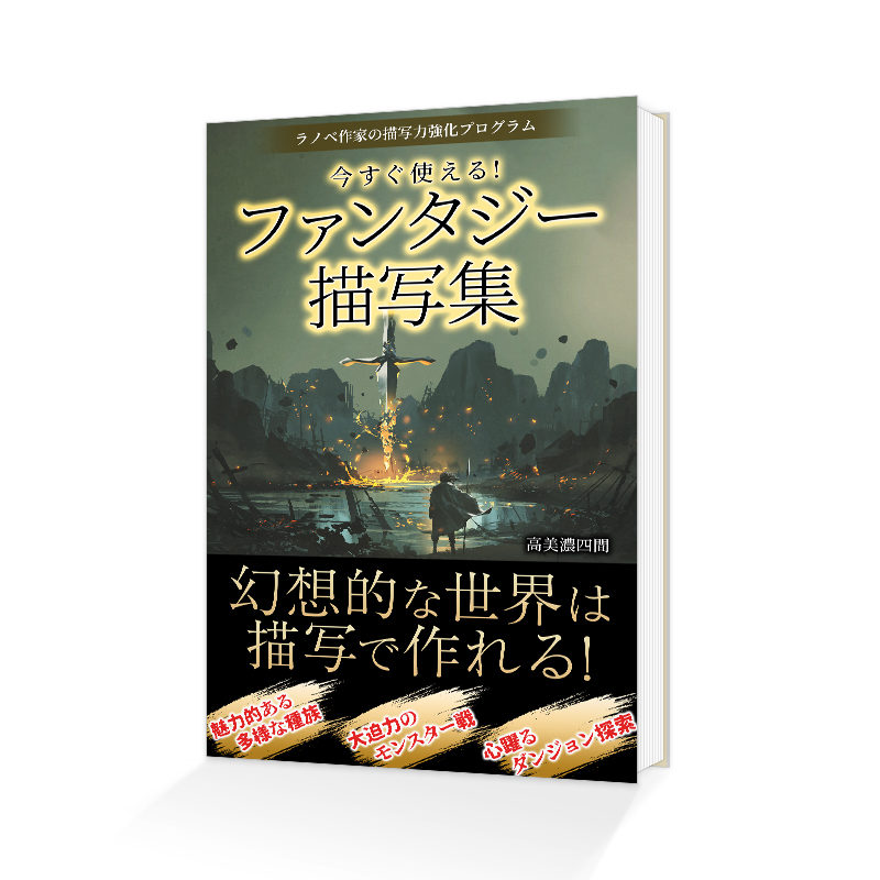 Kindle電子書籍「今すぐ使える! ファンタジー描写集: ~ラノベ作家の描写力強化プログラム~」の表紙デザイン
