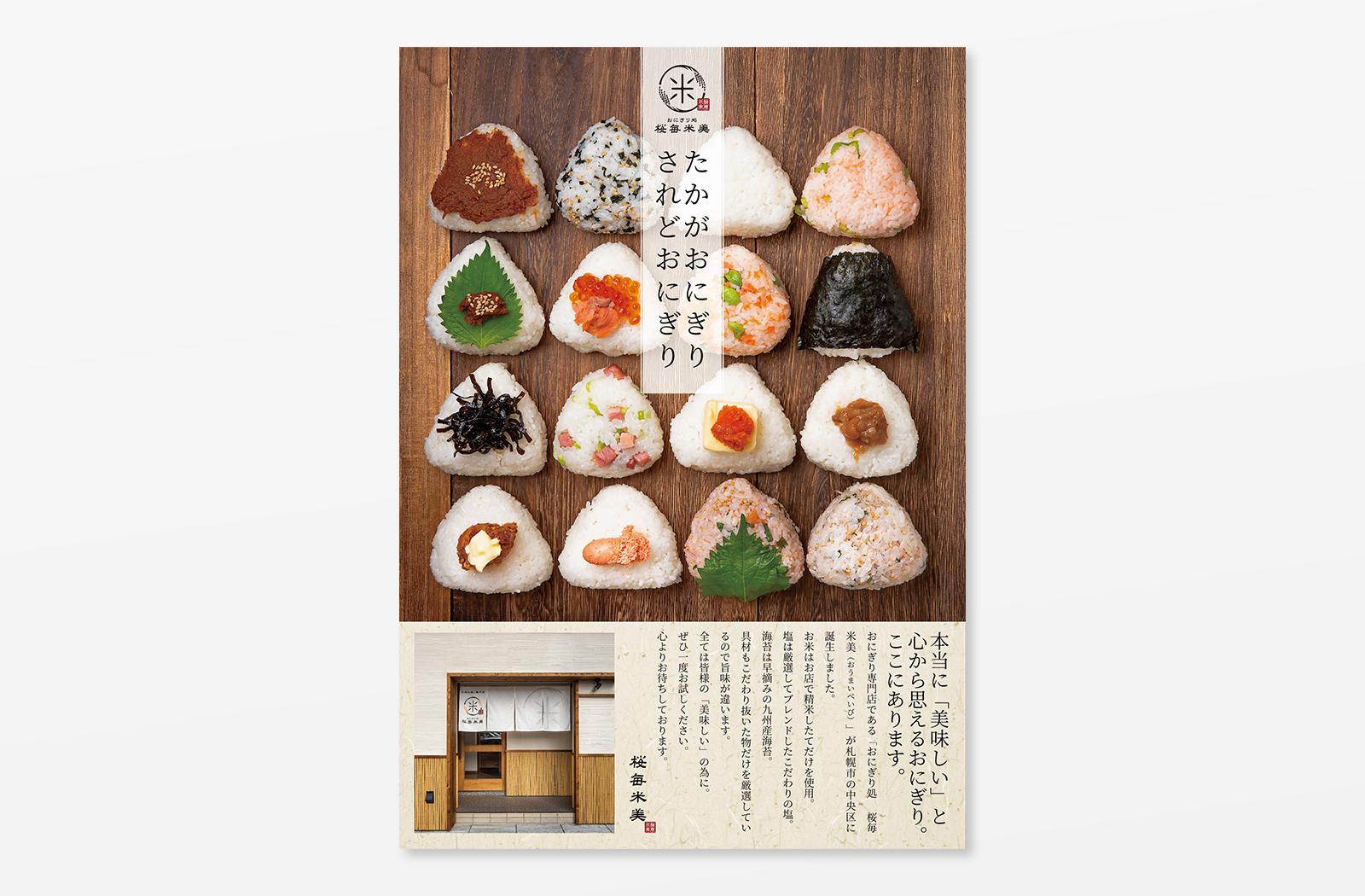 桜毎米美 様のパンフレットデザイン
