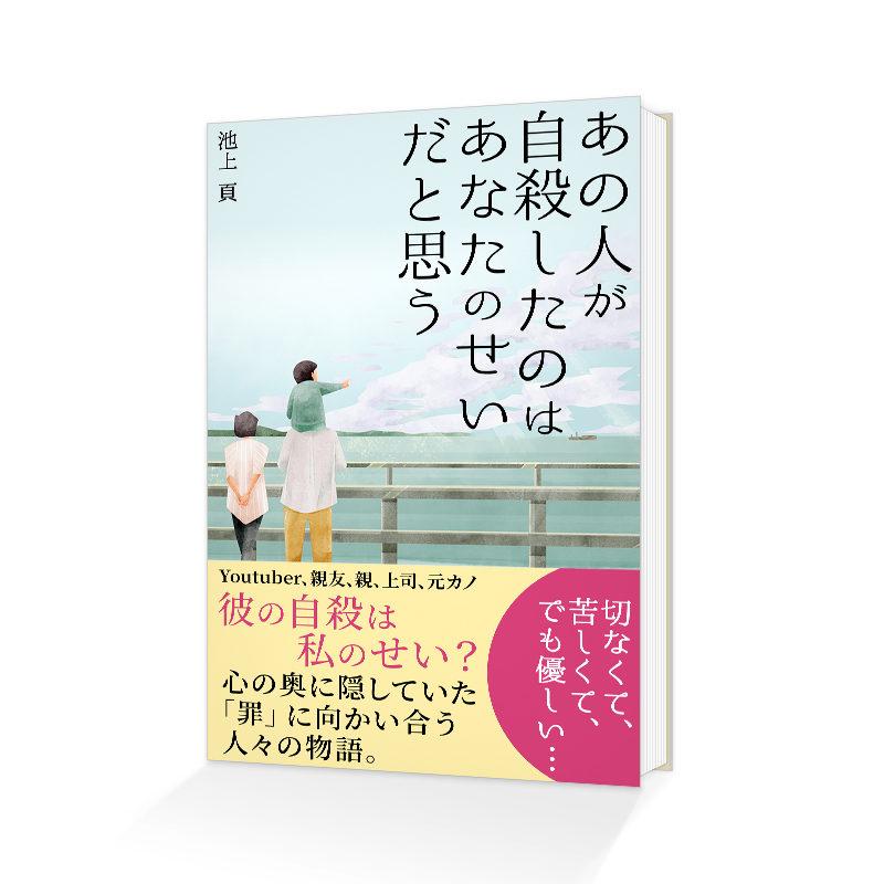 Kindle電子書籍「あの人が自殺したのはあなたのせいだと思う」の表紙デザイン
