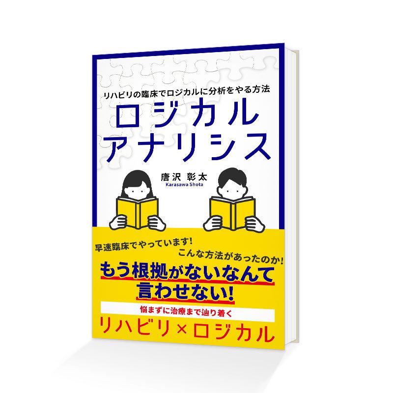 Kindle電子書籍「ロジカルアナリシス: リハビリの臨床でロジカルに分析をやる方法 (リハビリテーション)」の表紙デザイン