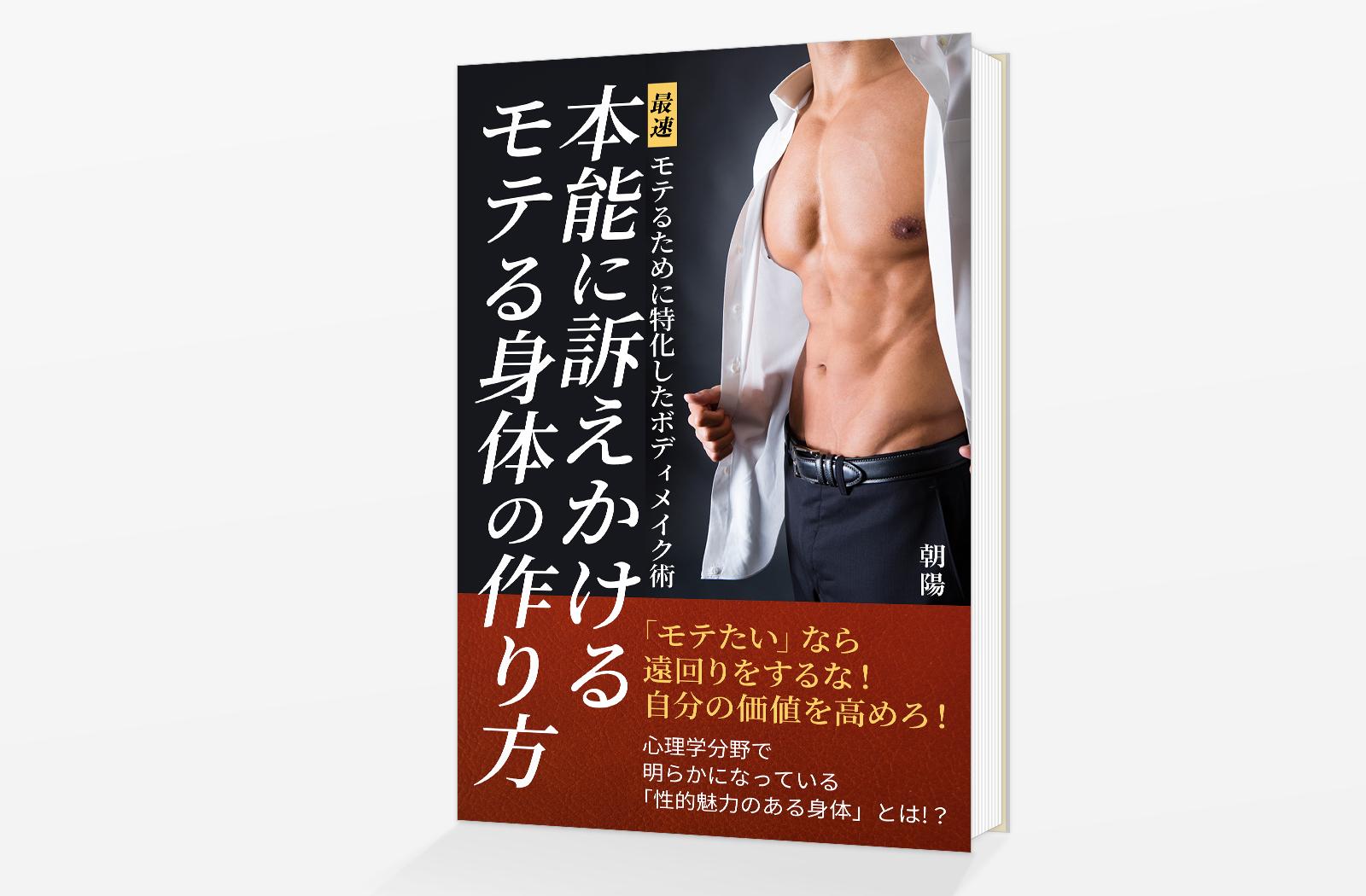 Kindle電子書籍「本能に訴えかけるモテる身体の作り方: 最速・モテるために特化したボディメイク術」の表紙デザイン
