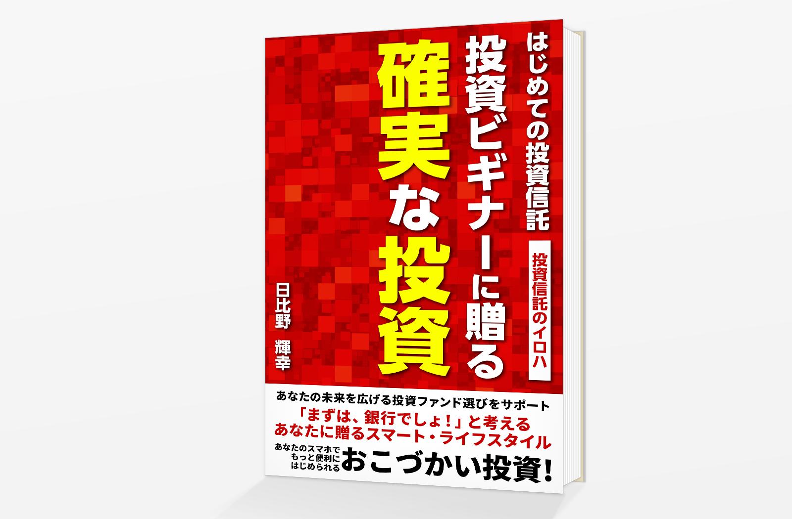 Kindle電子書籍「投資ビギナーに贈る 確実な投資: はじめての投資信託~投資信託のイロハ~」の表紙デザイン